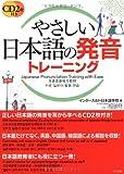 やさしい日本語の発音トレーニング