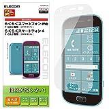 エレコム らくらくスマートフォン me フィルム F-03K 指紋防止 光沢 PD-F03KFLFG