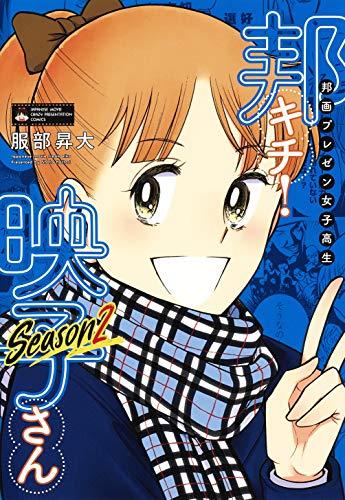 邦画プレゼン女子高生 邦キチ! 映子さん Season2 (ホーム社書籍扱コミックス)