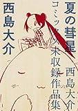 夏の彗星  西島大介コミックス未収録作品集 (単行本コミックス)