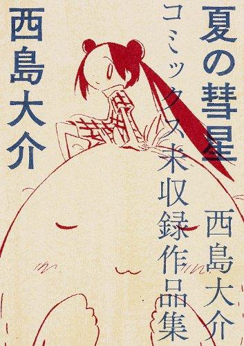 夏の彗星  西島大介コミックス未収録作品集 (単行本コミックス)の詳細を見る