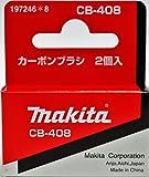 マキタ カーボンブラシ CB-408 2個入り 191938*1