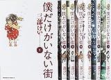 僕だけがいない街 コミック 1-7巻セット (カドカワコミックス・エース)