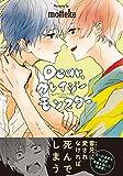 Dear,クレイジーモンスター (BABYコミックス)