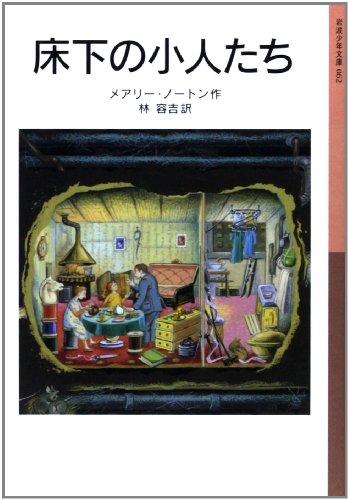 床下の小人たち―小人の冒険シリーズ〈1〉 (岩波少年文庫)の詳細を見る