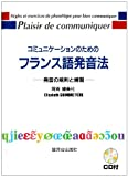 コミュニケーションのためのフランス語発音法 (CD付) ―発音の規則と練習