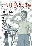 バリ島物語 : 2 神秘の島の王国、その壮麗なる愛と死 バリ島物語 神秘の島の王国、その壮麗なる愛と死 (アクションコミックス)