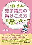この1冊で安心! 双子育児の乗りこえ方―乳児期から3歳までのお悩み相談Q&A―