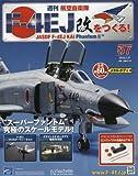 週刊航空自衛隊F-4EJ改をつくる! (57)2018年 2/21 号 [雑誌]