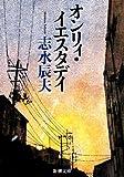 オンリィ・イエスタデイ (新潮文庫)
