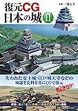 復元CG日本の城 II 画像