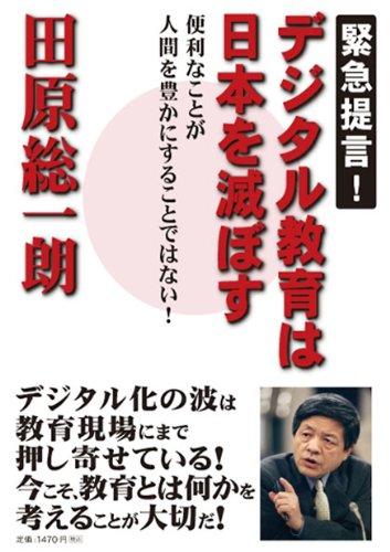 緊急提言!  デジタル教育は日本を滅ぼすの詳細を見る