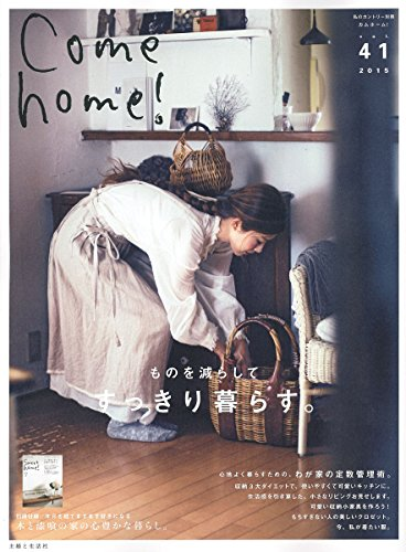 Come home! Vol.41 (私のカントリー別冊)の詳細を見る