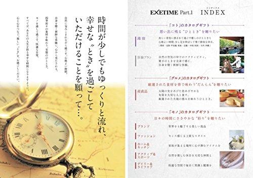 ユナイテッドスペースEXETIME『EXETIME(エグゼタイム)Part1』