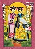 西太后とフランス帰りの通訳 (朝日文庫)