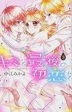 キミと最後の初恋を(3) (講談社コミックスなかよし)