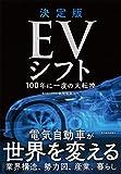 決定版 EVシフト