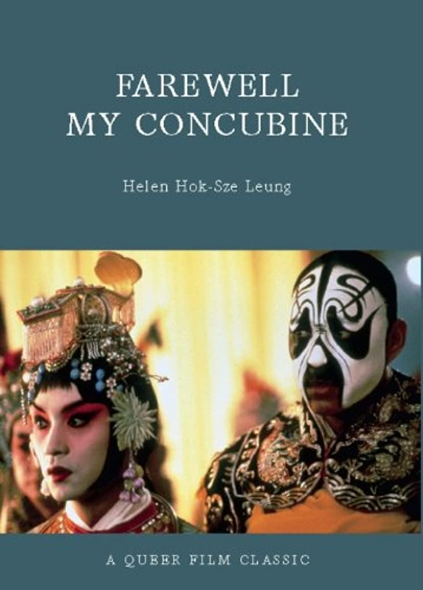 チョップ分泌する凝縮するFarewell My Concubine: A Queer Film Classic (Queer Film Classics) (English Edition)