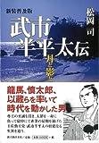 【バーゲンブック】  武市半平太伝  新装普及版