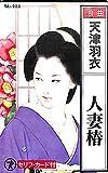 浪曲 人妻椿 口演:天津羽衣