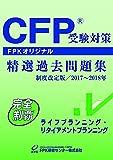CFP受験対策精選過去問題集 ライフプランニング・リタイヤメントプランニング 2017?2018年版