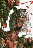 マシュリの匣 3 完結 (バンブーコミックス)
