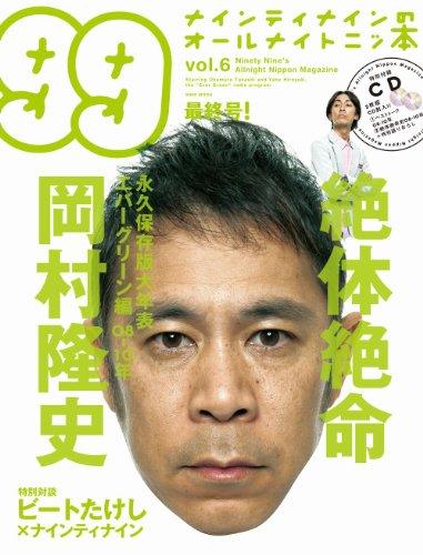 ナインティナイン・岡村隆史、オールナイトニッポンで30代の一般女性と結婚を発表