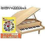 カワイ ミニグランドピアノ ナチュラル 木製 おもしろあそびうた曲集セット 1144 どれみふぁシール付