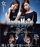 ルームメイト[Blu-ray/ブルーレイ]