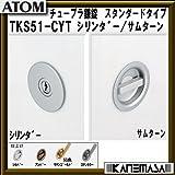 チューブラ鎌錠 【ATOM】アトム TKS51-CYT-AN シリンダー/サムターン スタンダードタイプ BS=51mm アンバー