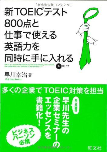 新TOEICテスト800点と仕事で使える英語を同時に手に入れるの詳細を見る