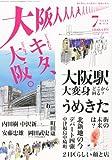 大阪人 2011年 07月号 [雑誌] 画像