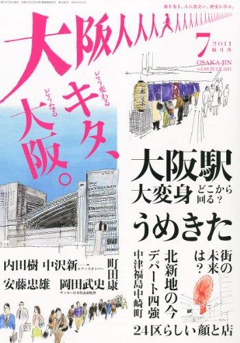 大阪人 2011年 07月号 [雑誌]の詳細を見る