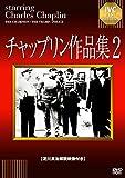チャップリン作品集2 [DVD]