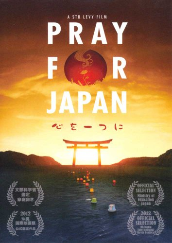 Pray for Japan [DVD] [Import]
