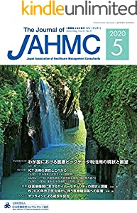 機関誌JAHMC 2020年5月号