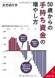 50歳からの手持ち資金の増やし方 (成美文庫)