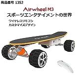 (安心の国内2年保証)Airwheel-M3 ジャイロ エアーホイール 電動スケートボード スケボー 170wh 4.7インチ