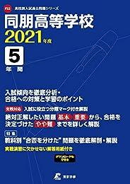 同朋高等学校 2021年度 【過去問5年分】 (高校別 入試問題シリーズF22)