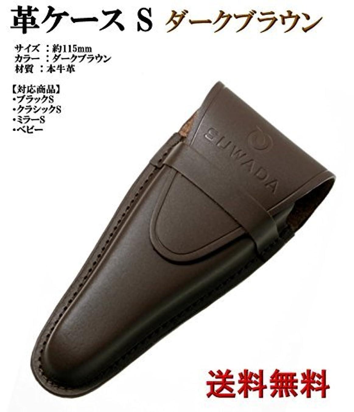 フレッシュ写真を描くサラミSUWADA 爪きり用本革ケースS