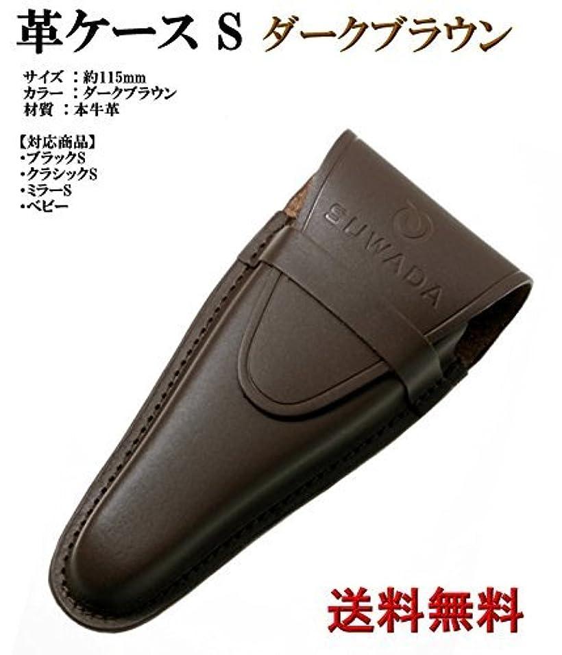 印象的なしおれた美しいSUWADA 爪きり用本革ケースS