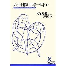八十日間世界一周(下) (光文社古典新訳文庫)