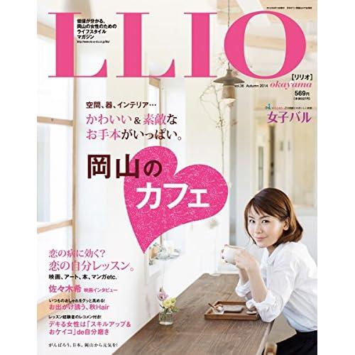 LLIO リリオ vol.36 2014秋号