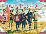 【Amazon.co.jp限定】ゆるキャン△2 DVD BOX(2L判ブロマイド5枚セット&特製アクリルスタンド付)