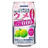 サンガリア チューハイテイスト ウメ 350ml缶×24本 [1CS][ノンアルコール]