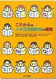 児童英語教育図書 これからの小学校英語教育の構想