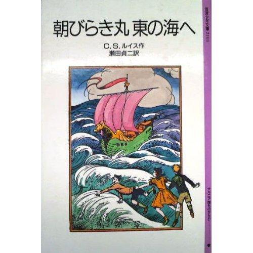 朝びらき丸東の海へ (岩波少年文庫 (2103)―ナルニア国ものがたり 3)の詳細を見る