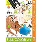 【フルカラー版】ゆうべはお楽しみでしたね 3巻 (デジタル版ヤングガンガンコミックス)