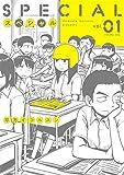 スペシャル / 平方イコルスン のシリーズ情報を見る