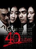 40minutes (字幕版)